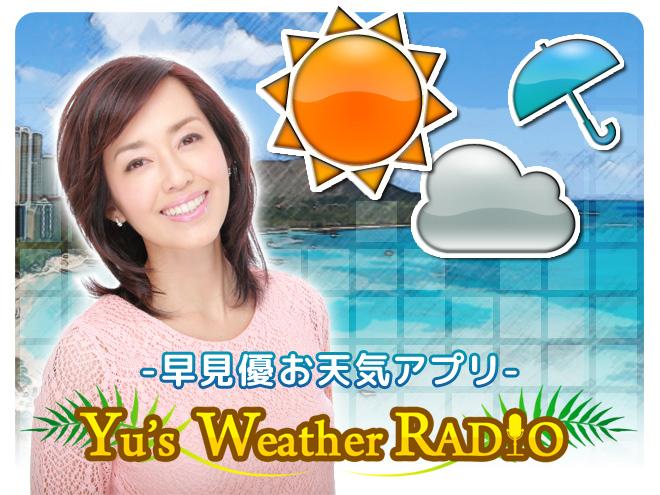 早見優お天気アプリ「Yu's Weather Radio」