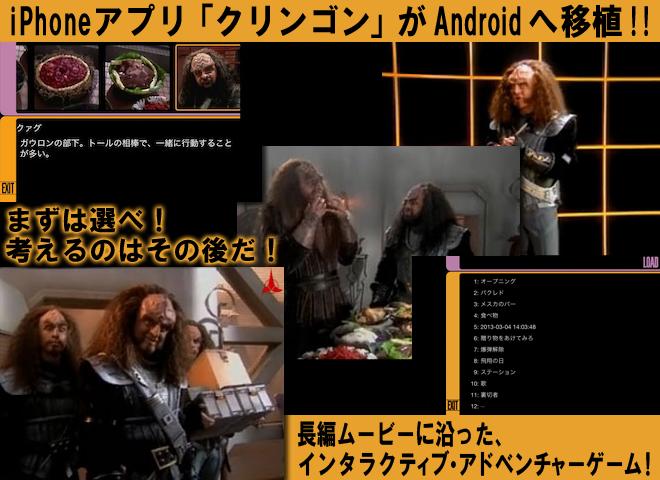 スタートレック:クリンゴン iPhoneアプリ「クリンゴン」がAndroidへ移植!!
