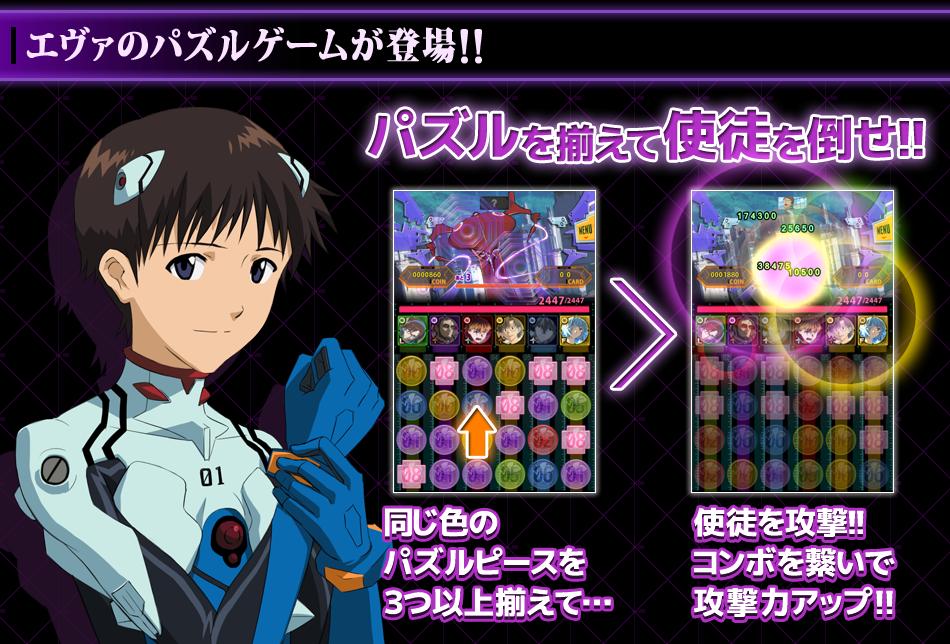 エヴァのパズルゲームが登場!!